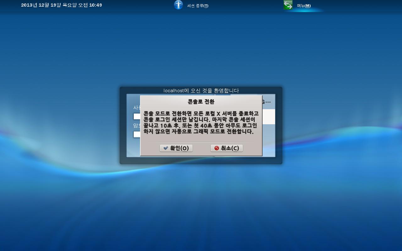 No1.Linux-2013-12-19-10-49-30.png