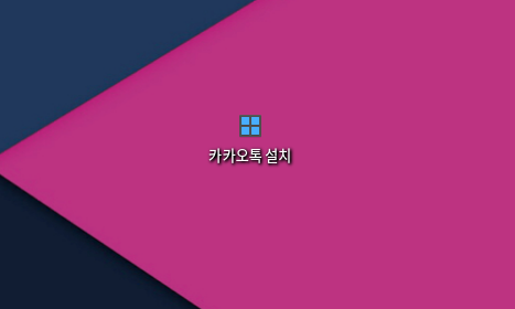 kakaoinst1.png